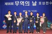 제25회 경남무역인 상 시상식 및 제56회 무역의 날 정부포상 전수식 개최