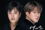 트로트 감성 아이돌 후니용이, 유산슬 '사랑의 재개발' 뮤직비디오 감독