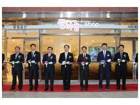 경남 신사업 창업사관학교 소상공인 체험점포 '꿈이룸' 개점