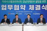 정보통신기술ICT 글로벌 기업 다쏘시스템코리아주 경남창원 스마트산단에 유치