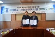 (재)경상남도사회서비스원-가야대학교, 산학협력 업무협약 체결