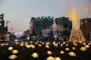 경남 겨울 축제, 내년 2월까지 도내 곳곳에서 열려