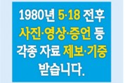 옛 전남도청 일부 원형 모습 확인, 복원 추가 결정