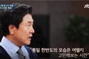 'JTBC 차이나는 클라스' 통일 주제 강연 제작 지원