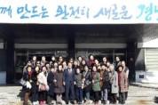 도·농문화교류, 소비자 현장체험교육 열려