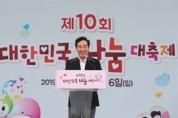 제10회 대한민국 나눔대축제 개막식