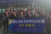 경남항노화주, 웰니스관광 전문인력 양성 산실 '우뚝'