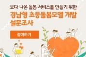 초등돌봄수요 전수조사 실시...'아이 키우기 좋은 경남 만들기' 첫걸음