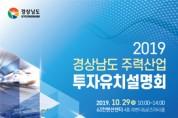 '2019 경상남도 주력산업 투자유치설명회' 10월 29일 서울서 개최