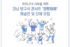 경남문화예술회관, 경남 방구석 콘서트 '으랏차차' 진행