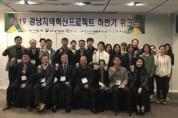 '경남지역혁신프로젝트', 정부 일자리평가에서 S등급