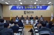 경상남도, '경남형 일자리정책 포럼' 개최...도민 체감형 일자리정책 논의