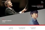 '덴마크 로열 오케스트라  위드with 선우예권' 공연 개최