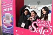 2020 코리아그랜드세일 개막…1100여개 기업 참여