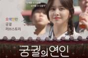 서울스토리 웹 드라마 '궁궐의 연인', 1월 3일 첫 방송