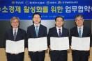 경상남도, 수소경제 활성화 위한 업무협약 체결