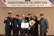 경상남도, 공연장상주단체 육성지원사업 전국 '최우수상' 수상