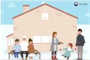 지역공동체 교류·소통의 장, 가족센터 전국적으로 확대한다