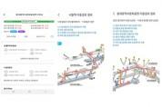 교통약자 위한 도시철도 이용 정보 카카오맵에서 한눈에 본다