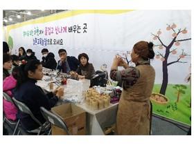 도농업기술원 농촌교육농장 사회적 가치 확산