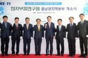 전자부품연구원 동남권지역본부 개소, 동남권 혁신성장 기대