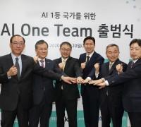 현대重그룹, 산·학·연과 손잡고 AI 산업 힘 모은다!