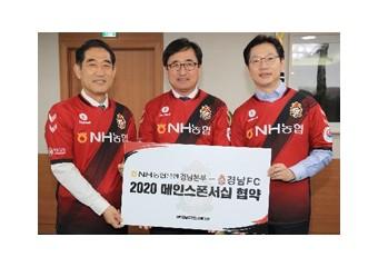 경남FC, NH농협은행의 스폰서십으로 올해 K리그 활약 기대